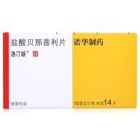 鹽酸貝那普利片(洛汀新),10mgx14片