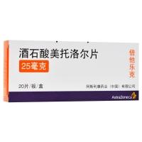酒石酸美托洛爾片(倍他樂克),25mgx20片