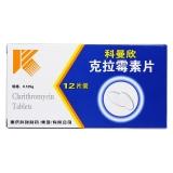 克拉霉素片(科曼欣),0.125gx12片