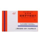 硫普罗宁肠溶片(凯西莱),0.1gx12片