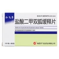 盐酸二甲双胍缓释片,0.5g*30片