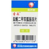 盐酸二甲双胍肠溶片,0.25gx48片
