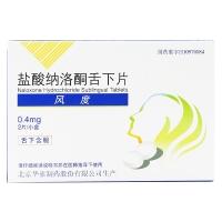 盐酸纳洛酮舌下片(风度),0.4mgx2片