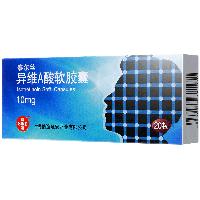异维A酸软胶囊(泰尔丝),10mgx10粒x2板