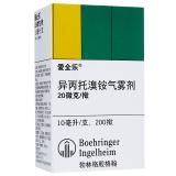 异丙托溴铵气雾剂(爱全乐),10ml(20ugx200掀)