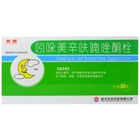 吲哚美辛呋喃唑酮栓(东信痔疮宁),10枚