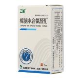 樟腦水合氯醛酊(牙痛水),5ml