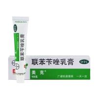 联苯苄唑乳膏(美克),10g