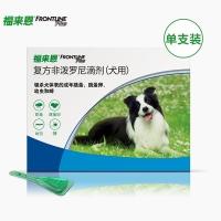 福来恩(FRONTLINE)狗体外驱虫滴剂 中型犬宠物驱虫狗去跳蚤蜱虫药品法国进口 单支装