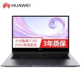 华为商用笔记本电脑 MateBook B3-510 15.6英寸全面屏轻薄本 i7-10510U/8G/256GSSD/集显/win10/3年保