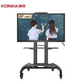 康佳(KONKA)55英寸 LED55G9100 多媒体教学会议一体机 商用电视 电子白板 教学触摸大屏含移动推车落地支架