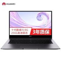 华为商用笔记本电脑 MateBook B3-510 15.6英寸全面屏轻薄本 i5-10210U/8G/256GSSD/集显/win10/3年保