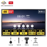 TCL智能会议平板 V20触摸大屏4K超清电视 视频投影一体机 55英寸安卓版+传屏器+智能笔+摄像头+支架 L55V20P