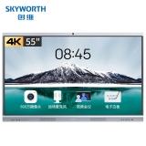 创维 skyworth 会议平板 55英寸智能触摸一体机电子白板 无线传屏投影  视频会议电视55MBK3内置摄像头麦克风