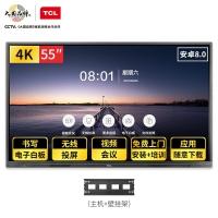 TCL智能会议平板 55英寸大屏商用会议4K超清电视 交互式触摸电子白板 教学视频会议投影一体机 L55V20P