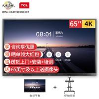 TCL会议平板电视v20 65英寸4K超清大屏商用办公投影远程视频会议交互式触摸智能教学电子白板一体机 L65V20P