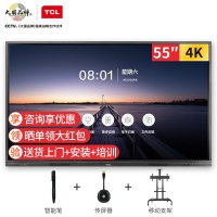 TCL会议平板电视v20 55英寸4K超清大屏商用办公投影远程视频会议交互式触摸智能教学电子白板一体机 L55V20P