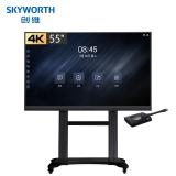 创维 Skyworth 会议平板 55英寸WBB3智能触摸一体机 无线传屏投影 商用显示器 视频会议 移动支架投屏器套装