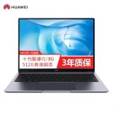 华为(HUAWEI)商用轻薄笔记本电脑MateBook B5-420 14英寸(i5-10210U/8G/512GSSD/MX350-2G独显/3年保)
