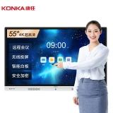康佳 KONKA 55英寸会议平板 智能触摸一体机电子白板 无线传屏投影 显示器一体机视频会议商用电视55MX1