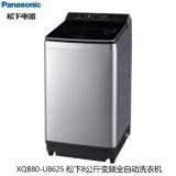 松下(Panasonic)XQB80-U8625 8公斤变频全自动 一键智洗 泡沫净洗 变频直驱