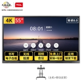 TCL智能会议平板 V20大屏4K超清电视 商用办公会议 触摸电子白板教学一体机 55英寸安卓版+支架 L55V20P