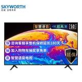 创维(SKYWORTH)50V60 50英寸4K超高清HDR 薄款 2+16G大内存 语音遥控 教育资源 蓝牙网络WIFI
