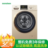 容声(Ronshen) 滚筒洗衣机全自动 9公斤 认证除螨洗 高温洗净 1400转BLDC变频 璀璨金RG90D1422BG