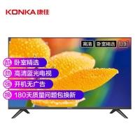 康佳(KONKA)LED39E330C 39英寸 卧室电视 高清窄边平板液晶电视机