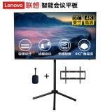 联想(Lenovo)55英寸会议平板电视4k超高清智能非触摸屏一体机无线投屏视频安卓系统电子白板教学大屏BL55n