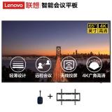 联想(Lenovo)65英寸会议平板电视4k超高清智能非触摸屏一体机无线投屏视频安卓系统商用大屏BL65n