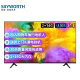 创维电视(SKYWORTH)50V40 50英寸 4K超高清 超薄全面屏 教育电视 2+16G内存 支持投屏 智慧语音电视