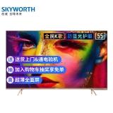 创维(SKYWORTH)55J9000 55英寸 4K超高清 智慧屏 防蓝光护眼 远场语音  超薄全面屏  教育电视 2+32G内存