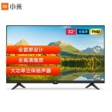 小米全面屏电视 32英寸Pro E32S 1080P全高清 1GB+8GB 蓝牙语音遥控 智能网络液晶平板电视 L32M6-ES