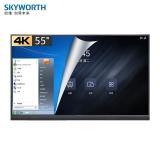 创维 Skyworth 会议平板55英寸 智能触摸一体机 无线传屏投影 触屏电视商用显示器 视频会议i5+WIN10双系统