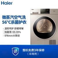 海尔(Haier)冷凝烘干机干衣机家用 9KG滚筒式 速效烘衣 即烘即穿 免熨烫烘衣机 GDNE9-818