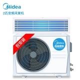 美的(Midea)风管机一拖一 2匹家用中央空调 智能变频2p嵌入式  6年包修 0元安装 GRD51T2W/BP2N1-TR