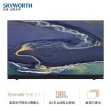 创维(Skyworth)55G871 55英寸智慧屏 4K超高清AI娱乐电视 防蓝光 JBL全域音效