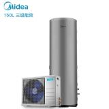 美的( Midea) 150升空气能热水器 E+蓝钻内胆 分体式家用150L电热水器 6年包修 KF66/150L-MH(E3)专卖店专供