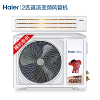 海尔Haier风管机一拖一中央空调家用 超薄 专卖店专供 大2匹直流变频KFRD-52NW/32FCA22变频星 裸机不包安装