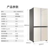 海尔(Haier)BCD-469WDCO 十字对开T型门 风冷无霜干湿分储大容量节能 双变频纤薄厨房装修一体大冰箱
