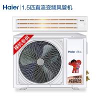 海尔Haier风管机一拖一中央空调家用 超薄 大1.5匹直流变频KFRD-36NW/61DBA22专卖店专供 裸机不包安装