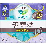 花王乐而雅(laurier)零触感特薄超长夜用护翼型卫生巾35cm 8片(新老包装随机发放)