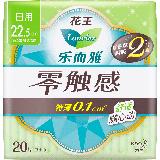 花王乐而雅(laurier)零触感特薄日用护翼型卫生巾22.5cm 20片)(新老包装随机发放)