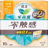 花王乐而雅(laurier)零触感特薄立锁护围日用护翼型卫生巾22.5cm 10片(新老包装随机发放)