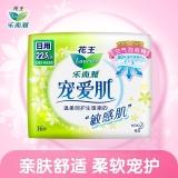 花王乐而雅(laurier)宠爱肌丝薄柔棉日用卫生巾22.5cm16片