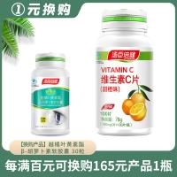 维生素C片(甜橙味),780mg/片×100片