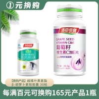 汤臣倍健葡萄籽维生素C加E片,24.6g(410mgx60片)