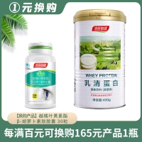 乳清蛋白固体饮料,400g(香草味)