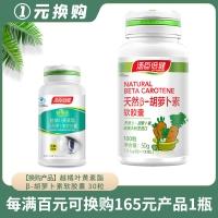 天然β-胡萝卜素软胶囊,50g(0.5gx100粒)